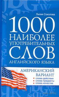1000 наиболее употребительных слов английского языка. Американский вариант. Лилия Соколова