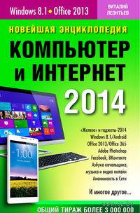 Новейшая энциклопедия. Компьютер и Интернет 2014
