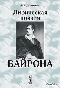 Байрон в годы изгнания. Нина Дьяконова