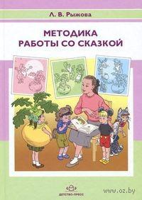 Методика работы со сказкой. Людмила Рыжова