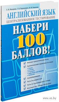 Английский язык. Набери 100 баллов! (синяя). И. Ухванова, Елена Макарова, Татьяна Пархамович