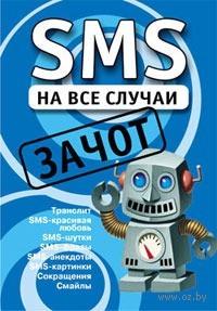 SMS на все случаи. Зачот. Михаил Драко