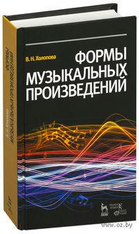 Формы музыкальных произведений. Учебное пособие