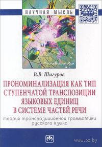 Прономинализация как тип ступенчатой транспозиции языковых единиц в системе частей речи. Теория транспозиционной грамматики русского языка