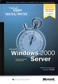 Microsoft Windows 2000 Server. Учебный курс MCSA/ MCSE (+ CD)