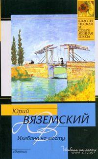 Икебана на мосту. Юрий Вяземский