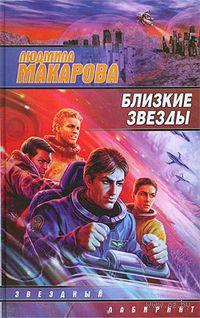 Близкие звезды. Л. Макарова