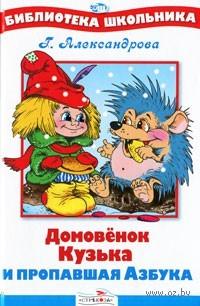 Домовенок Кузька и пропавшая азбука. Галина Александрова