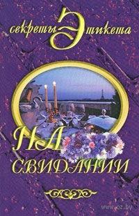 На свидании. Ирина Новикова