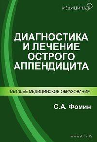 Диагностика и лечение острого аппендицита. С. Фомин