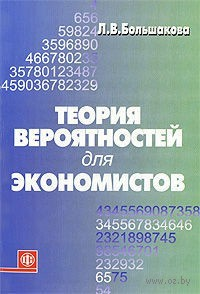 Теория вероятностей для экономистов. Людмила Большакова