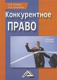 Конкурентное право. Алексей Копьев, Наталья Агешкина