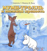 Муми-тролль и снежная крепость. Т. Сааринен, Туомас Мякеля, Ф. Мьод