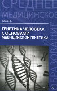 Генетика человека с основами медицинской генетики. Элеонора Рубан
