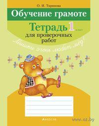 Обучение грамоте. 1 класс. Тетрадь для проверочных работ. Ольга Тиринова
