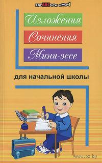 Изложения, сочинения, мини-эссе для начальной школы. Наталья Безденежных