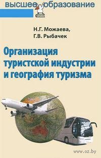 Организация туристской индустрии и география туризма