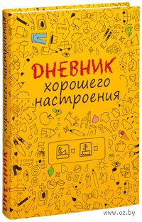 Дневник хорошего настроения. Желтый