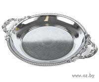 Поднос металлический круглый с ручками (27,5*21,5 см, арт. 4120005)