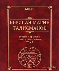 Высшая магия талисманов. Теория и практика талисманостроения