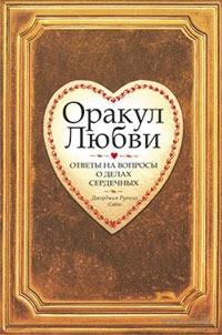 Оракул любви. Джорджия Савас