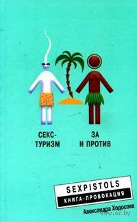 Секс - туризм. А. Ходосова