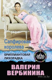 Сапфировая королева (м). Валерия Вербинина