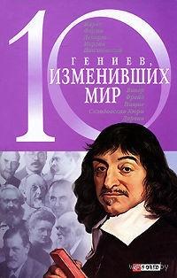 10 гениев, изменивших мир. Елена Кочемировская, Александр Фомин