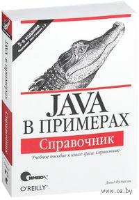 Java в примерах. Справочник. Дэвид Флэнаган