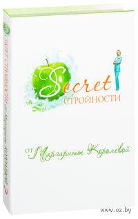 Secret стройности от Маргариты Королевой. Маргарита Королева