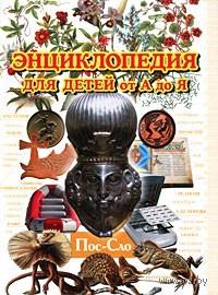 Энциклопедия для детей от А до Я. Том 8. Пос-Сло. А. Ратина
