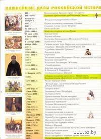 Важнейшие даты мировой истории. Важнейшие даты российской истории (большой формат)