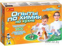 """Набор кулинарный """"Опыты по химии на кухне"""""""