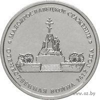 5 рублей - Малоярославецкое сражение