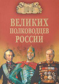 100 великих полководцев России