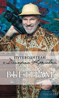 Вьетнам (+ DVD). Дмитрий Крылов, Дмитрий Киселев