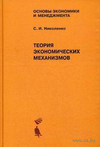 Теория экономических механизмов. Сергей Николенко