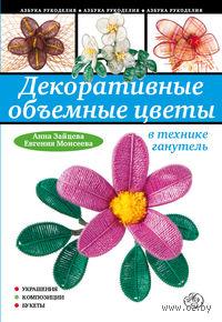 Декоративные объемные цветы в технике ганутель. Анна Зайцева, Евгения Моисеева