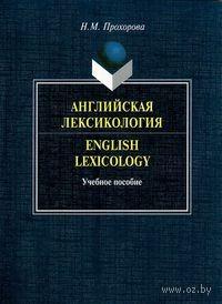 Английская лексикология. Наталья Прохорова