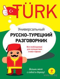 Универсальный русско-турецкий разговорник. Ирина Логвиненко
