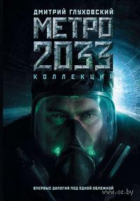 Метро 2033. Метро 2034. Дмитрий Глуховский