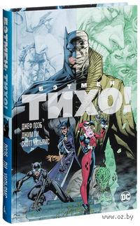 Бэтмен: Тихо!
