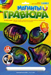 """Гравюра """"Разноцветные рыбки"""" (голографическая)"""