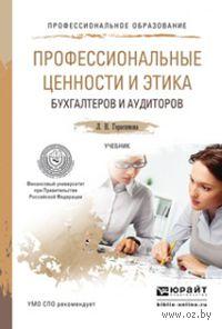 Профессиональные ценности и этика бухгалтеров и аудиторов