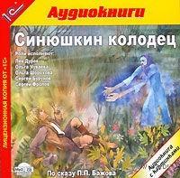 Синюшкин колодец. Павел Бажов