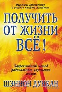 Получить от жизни все!. Шэннон Дункан