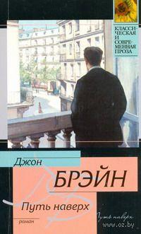 Путь наверх (м). Джон Брэйн