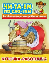 Курочка-работница