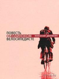 Повесть об одиноком велосипедисте. Николай Двойник