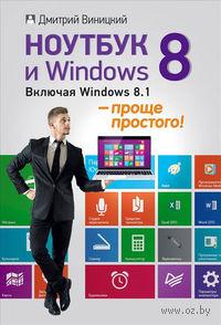 Ноутбук и Windows 8. Включая Windows 8.1 - проще простого!